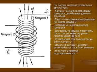 На рисунке показано устройство из двух катушек, . Катушка 1 состоит из провод