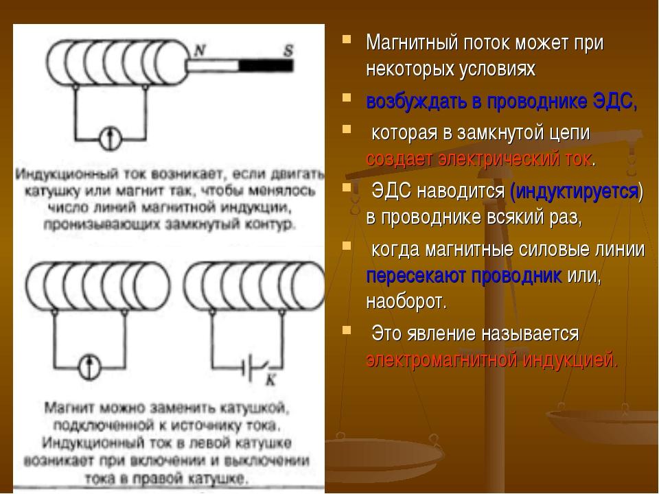 Магнитный поток может при некоторых условиях возбуждать в проводнике ЭДС, кот...