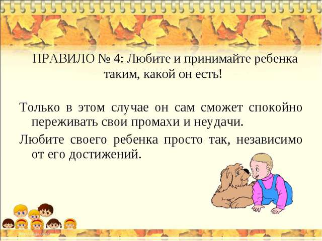 ПРАВИЛО № 4: Любите и принимайте ребенка таким, какой он есть!  Только в это...