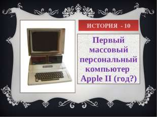 Первый массовый персональный компьютер Apple II (год?) ИСТОРИЯ - 10