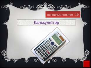 ОСНОВНЫЕ ПОНЯТИЯ- 10 Калькуля́тор