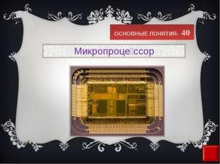 ОСНОВНЫЕ ПОНЯТИЯ- 40 Микропроце́ссор