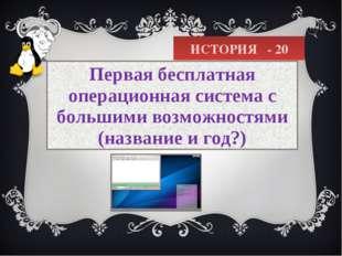 ИСТОРИЯ - 20 Первая бесплатная операционная система с большими возможностями
