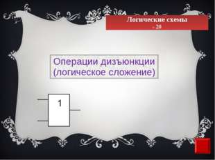 Логические схемы - 20 Операции дизъюнкции (логическое сложение)