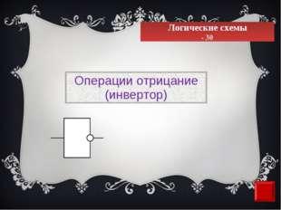 Логические схемы - 30 Операции отрицание (инвертор)