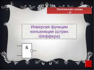 Логические схемы - 40 Инверсия функции конъюнкции (штрих Шеффера)