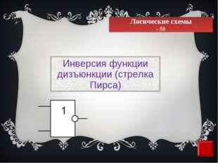 Логические схемы - 50 Инверсия функции дизъюнкции (стрелка Пирса)