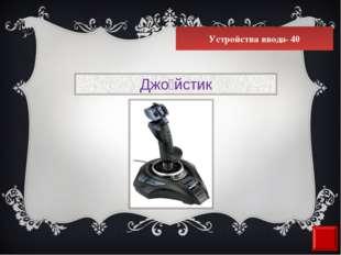 Устройства ввода- 40 Джо́йстик