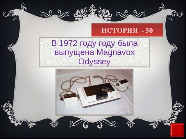 ИСТОРИЯ - 50 В1972годугоду была выпущенаMagnavox Odyssey