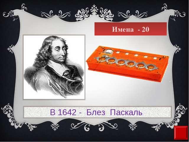 Имена - 20 В 1642 - Блез Паскаль