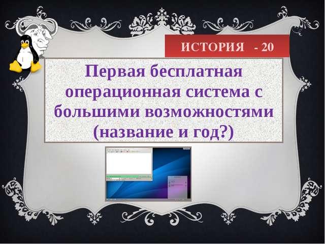 ИСТОРИЯ - 20 Первая бесплатная операционная система с большими возможностями...