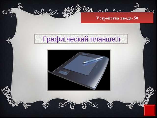 Устройства ввода- 50 Графи́ческий планше́т