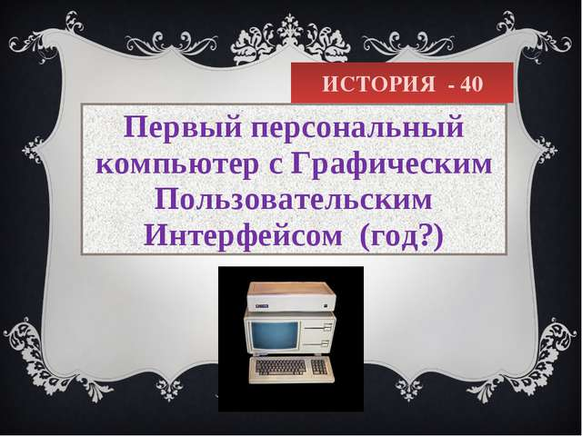 ИСТОРИЯ - 40 Первый персональный компьютер с Графическим Пользовательским Инт...