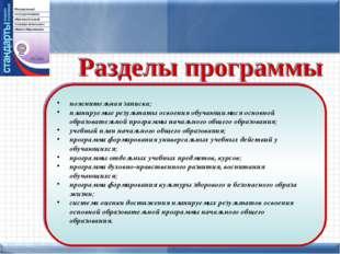 пояснительная записка; планируемые результаты освоения обучающимися основной