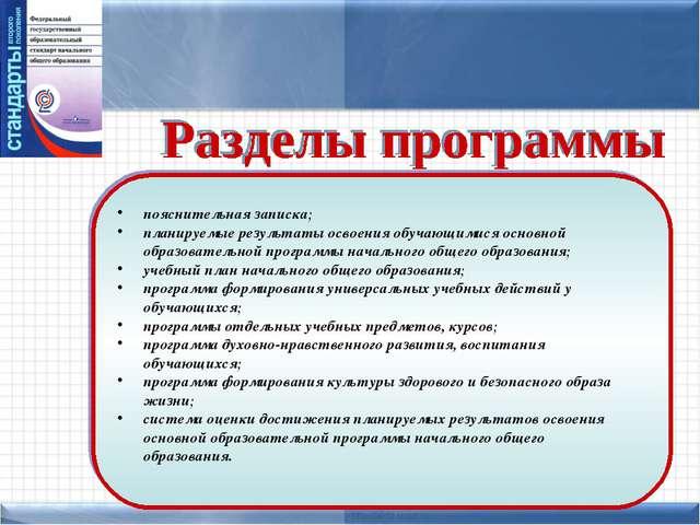 пояснительная записка; планируемые результаты освоения обучающимися основной...
