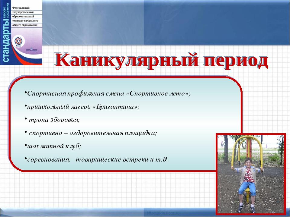 Спортивная профильная смена «Спортивное лето»; пришкольный лагерь «Бригантина...