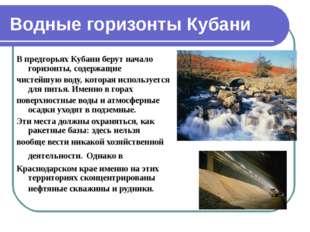 Водные горизонты Кубани В предгорьях Кубани берут начало горизонты, содержащи