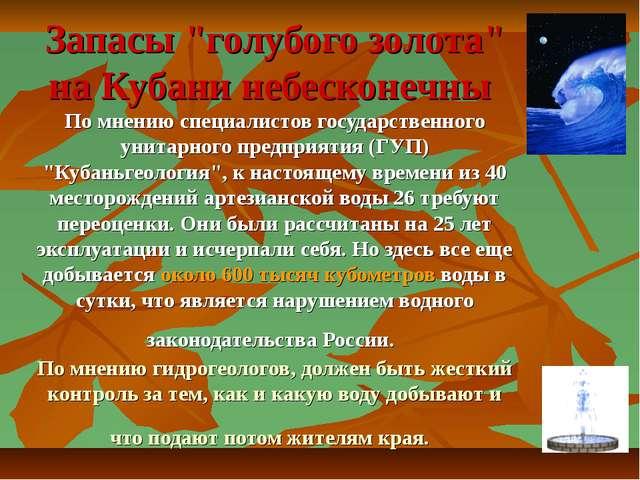 """Запасы """"голубого золота"""" на Кубани небесконечны По мнению специалистов госуда..."""