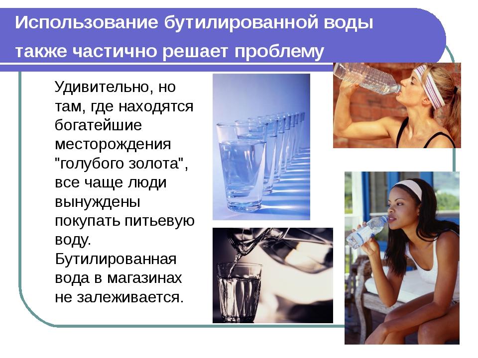 Использование бутилированной воды также частично решает проблему Удивительно,...