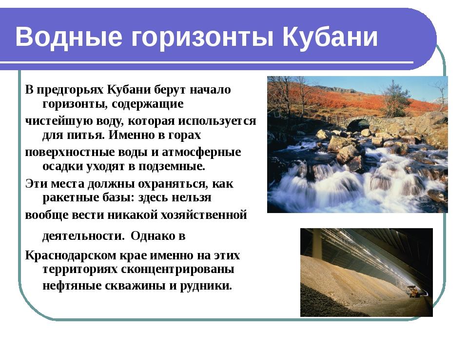 Водные горизонты Кубани В предгорьях Кубани берут начало горизонты, содержащи...