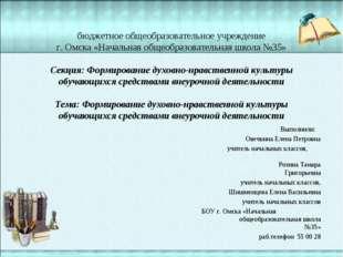 бюджетное общеобразовательное учреждение г. Омска «Начальная общеобразователь