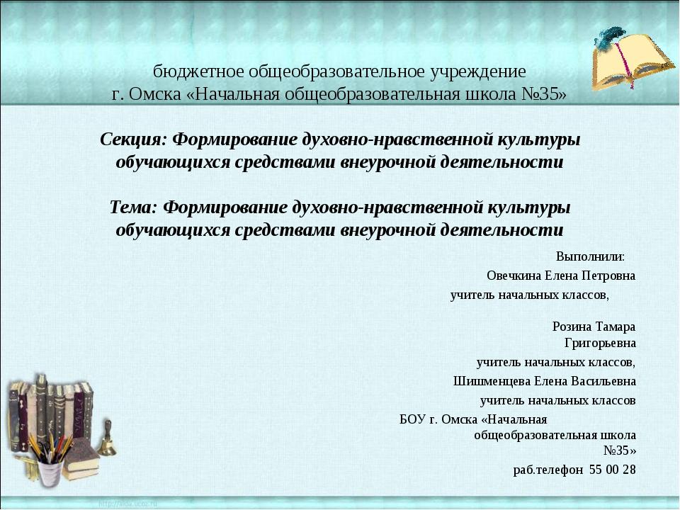 бюджетное общеобразовательное учреждение г. Омска «Начальная общеобразователь...