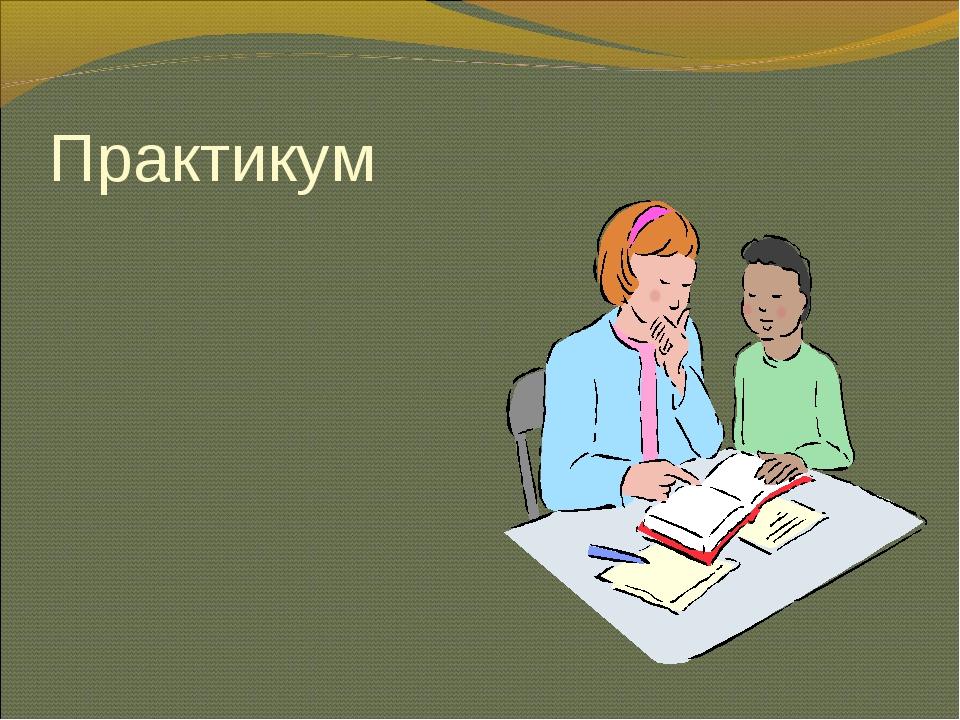 Практикум