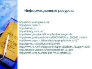 Информационные ресурсы http://www.vokrugsveta.ru http://www.posm.ru http://se