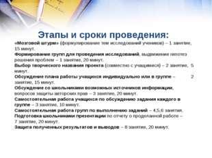 Этапы и сроки проведения: «Мозговой штурм» (формулирование тем исследований у