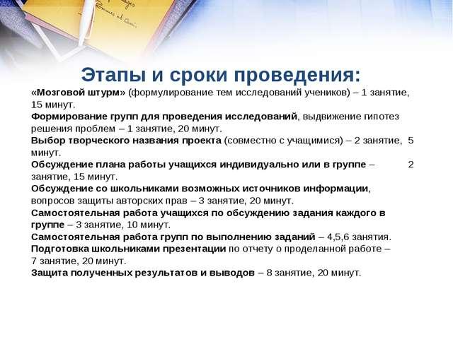 Этапы и сроки проведения: «Мозговой штурм» (формулирование тем исследований у...