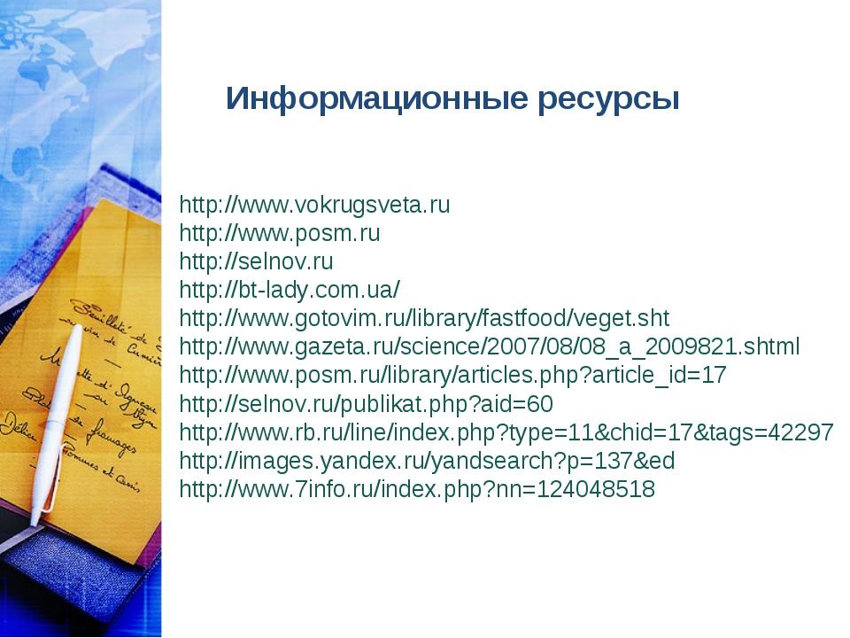 Информационные ресурсы http://www.vokrugsveta.ru http://www.posm.ru http://se...