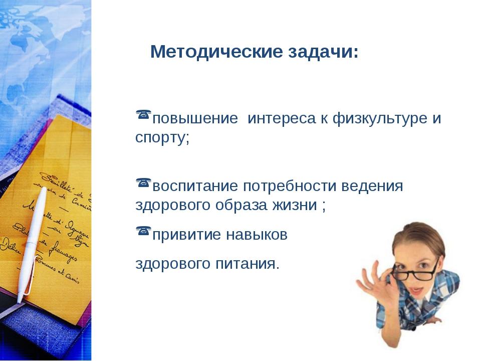 Методические задачи: повышение интереса к физкультуре и спорту; воспитание по...