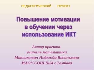 Автор проекта учитель математики Максимович Надежда Васильевна МАОУ СОШ №24