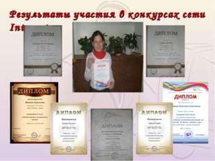 Результаты участия в конкурсах сети Internet: