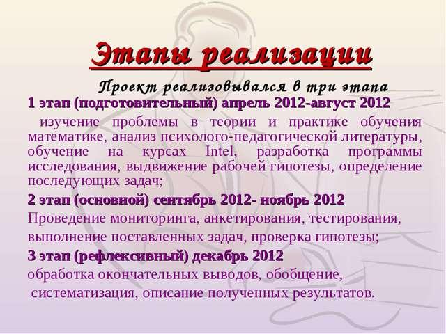 1 этап (подготовительный) апрель 2012-август 2012 изучение проблемы в теории...