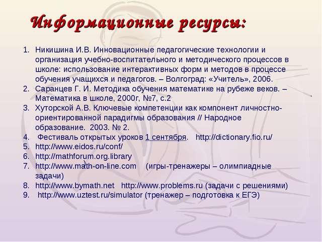 Информационные ресурсы: Никишина И.В. Инновационные педагогические технологии...