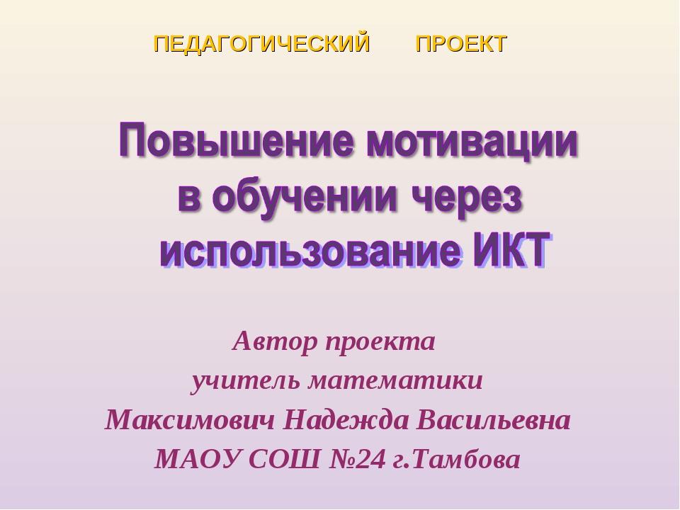 Автор проекта учитель математики Максимович Надежда Васильевна МАОУ СОШ №24...