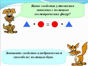 Какие свойства умножения записаны с помощью геометрических фигур? = Запишите