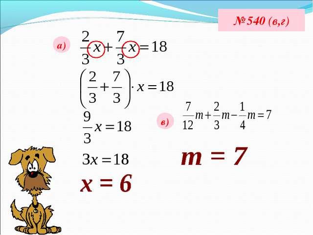№ 540 (в,г) а) в)