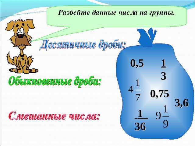 Разбейте данные числа на группы. 0,5 1 3 1 36 3,6 0,75