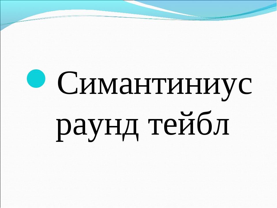 Симантиниус раунд тейбл