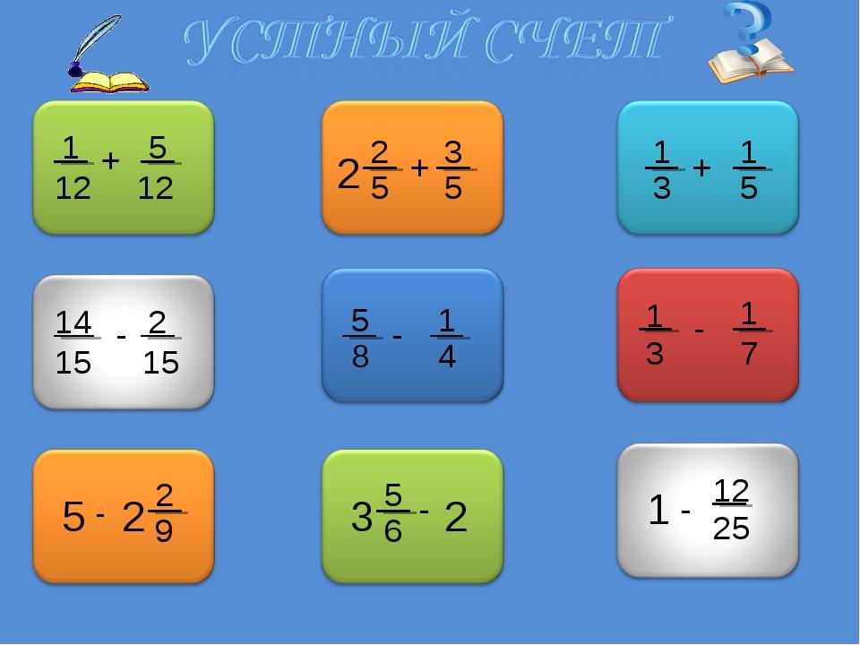 1 12 + 5 12 2 2 5 + 3 5 1 3 + 1 5 14 15 - 2 15 5 8 - 1 4 1 3 1 - 7 5 - 2 2 9...