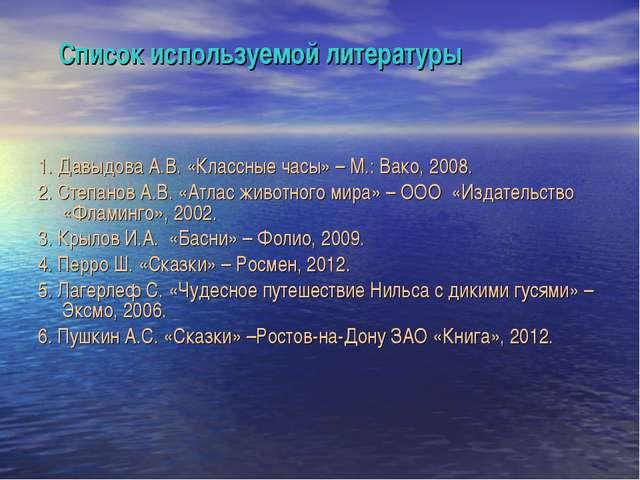Список используемой литературы 1. Давыдова А.В. «Классные часы» – М.: Вако,...