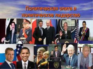 Политическая элита и политическое лидерство