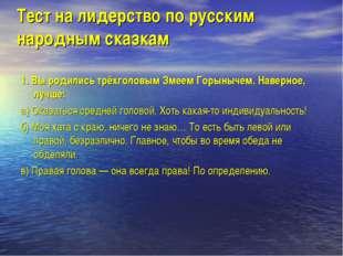 Тест на лидерство по русским народным сказкам 1.Вы родились трёхголовым Зме
