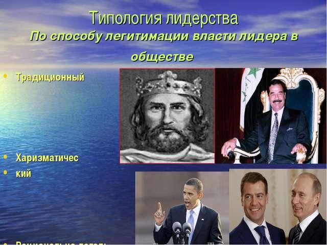Типология лидерства По способу легитимации власти лидера в обществе Традицион...