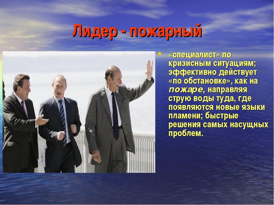 Лидер - пожарный «специалист» по кризисным ситуациям; эффективно действует «п...