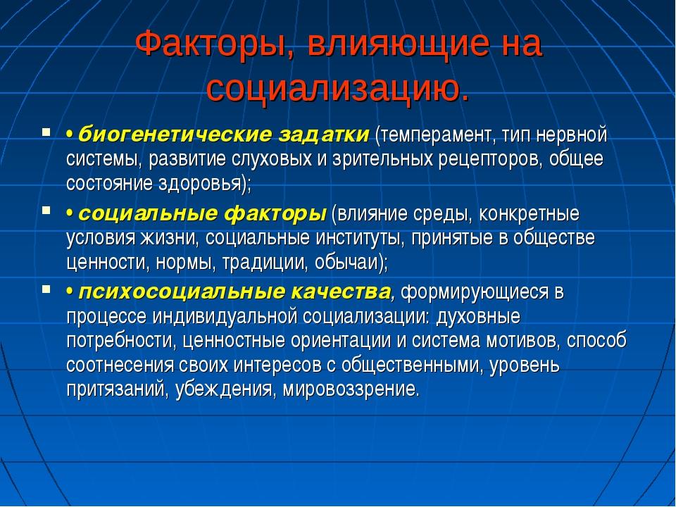 Факторы, влияющие на социализацию. • биогенетические задатки (темперамент, ти...