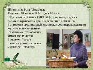Шорникова Роза Абрамовна. Родилась 18 апреля 1954 года в Москве. Образование
