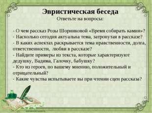 Эвристическая беседа Ответьте на вопросы: - О чем рассказ Розы Шорниковой «Вр